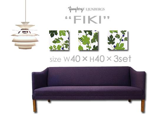 LJUNGBERGS社/ユンパリ 【ファブリックパネル ファブリックボード】 FIKI/フィキ [SIZE:W40cm×H40cm×3set] 各サイズ選べます /北欧 ファブリック