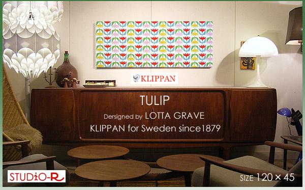 ファブリックパネル ファブリックボード KLIPPAN社 TULIP(MLT) [SIZE:W120cm×H45cm] 各サイズ選べます 【北欧 ファブリック】