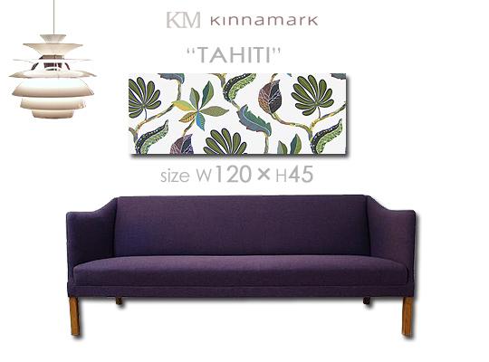 Kinamark(シナマーク) ファブリックパネル ファブリックボード TAHITI(DGR)[ご注文サイズ:W120cm×H45cm]北欧 ファブリック