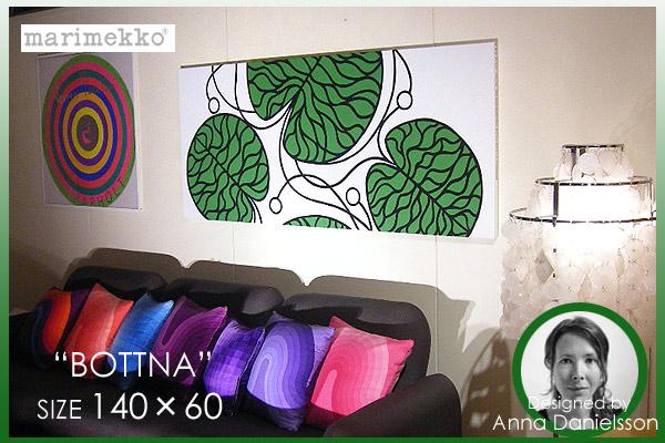 marimekko(マリメッコ) ファブリックパネル/ファブリックボード BOTTNA(GR)[ご注文サイズ:W140×H60]北欧 ファブリック