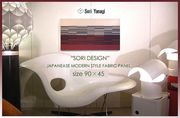 Yanagi Sori(柳 宗理) ファブリックパネル/ファブリックボード YANAGI SORI(BR) [ご注文サイズ:W90cm×H45cm] 【北欧 ファブリック】
