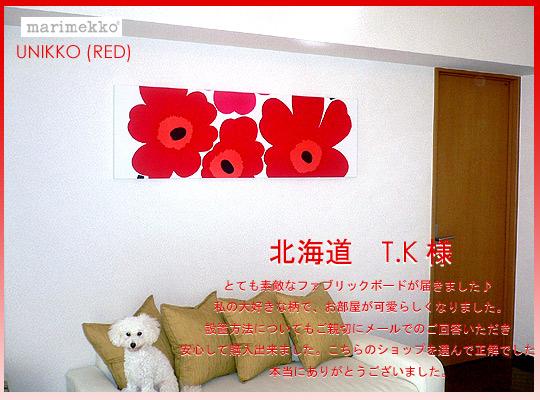 marimekko(マリメッコ) UNIKKO (RED) ファブリックパネル ファブリックボード [SIZE:W140×H45] 【北欧/ファブリック】 ※各サイズ選べます