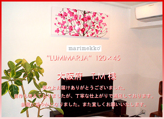 【marimekko(マリメッコ)】 ファブリックパネル ファブリックボード Lumimarja(RED)[ご注文サイズ:W120cm×H45cm]【北欧 ファブリック】