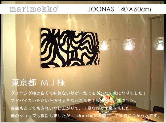 marimekko(マリメッコ) ファブリックパネル ファブリックボード JOONAS(BLK)[ご注文サイズ:W140cm×H60cm]北欧 ファブリック
