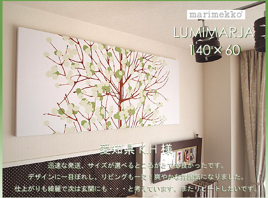 marimekko(マリメッコ)ファブリックパネル ファブリックボード Lumimarja(GR)[ご注文サイズ:W140cm×H60cm]北欧 ファブリック