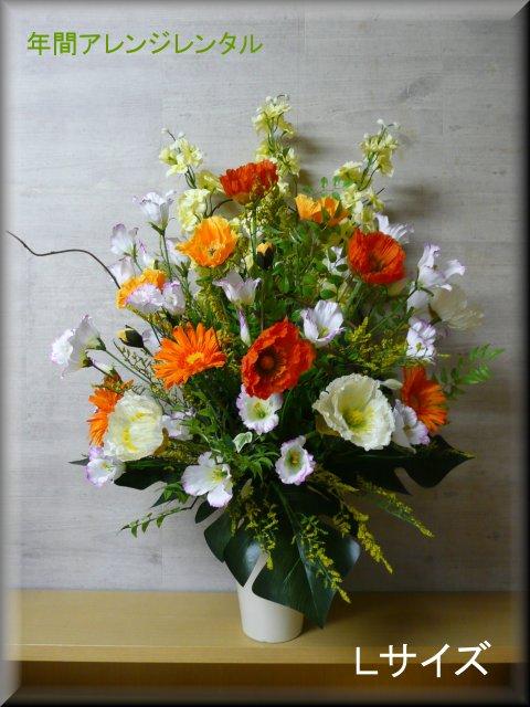 アートフラワー (高級造花) アレンジメント年間レンタルLサイズアートフラワー 造花 高級 季節毎 季節の花 インテリア 自宅 玄関 オフィス 会社 受付 エントランス