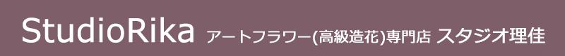 アートフラワー専門店スタジオ理佳:高級 造花 アレンジ インテリア ディスプレイ 装飾 大型