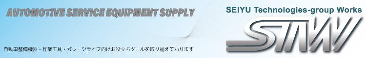 STW 楽天市場店:世界中の便利なツールをご紹介しています
