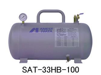 空気タンク33L 低圧