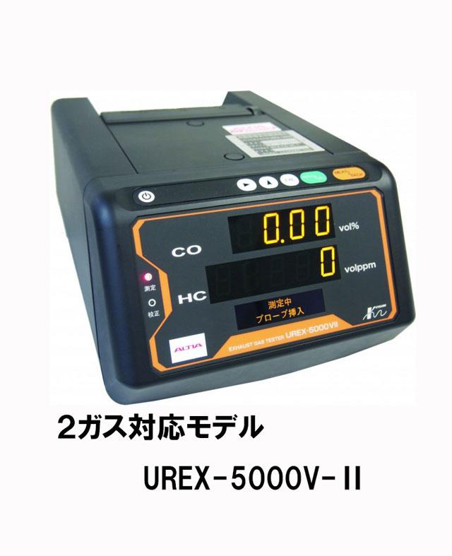 UREX-5000VII