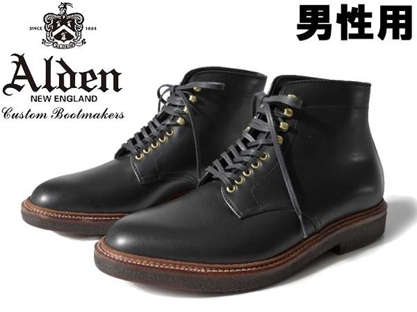 オールデン プレーン トゥ ブーツ 男性用 ALDEN PLAIN TOE BOOTS メンズ ブーツ ブラックカーフスキン (01-16950300)
