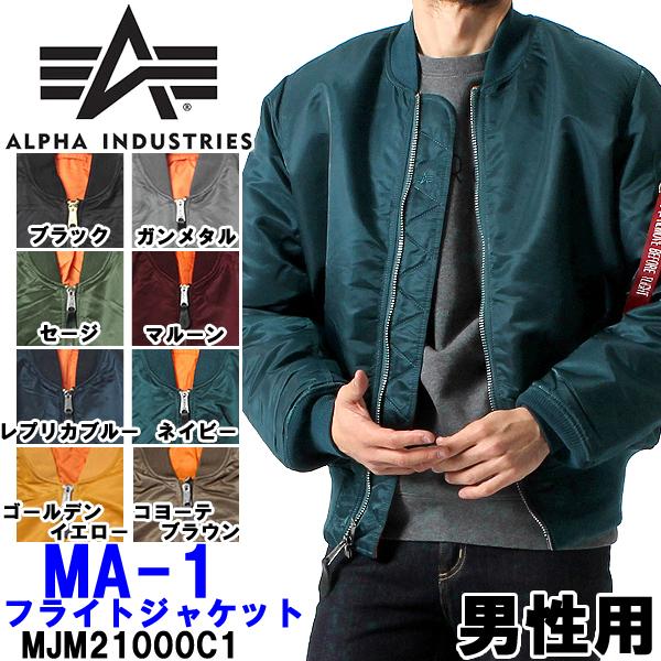 ALPHA アルファ MA-1 フライト ジャケット US(米国)基準サイズ 男性用 アルファ インダストリーズ MA-1 FLIGHT JACKET MJM21000C1 メンズ ジャンバー (2006-0002)