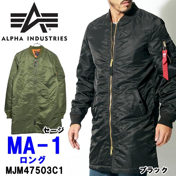 アルファ MA-1 ロング 米国(US)基準サイズ 男性用 ALPHA MA-1 LONG MJM47503C1 メンズ ジャンバー ロングコート(2006-0038)