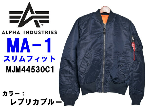ALPHA アルファ MAー1 スリムフィット フライトジャケット US(米国)基準サイズ 男性用 MJM44530C1 メンズ ジャンバー レプリカブルー (01-20060050)