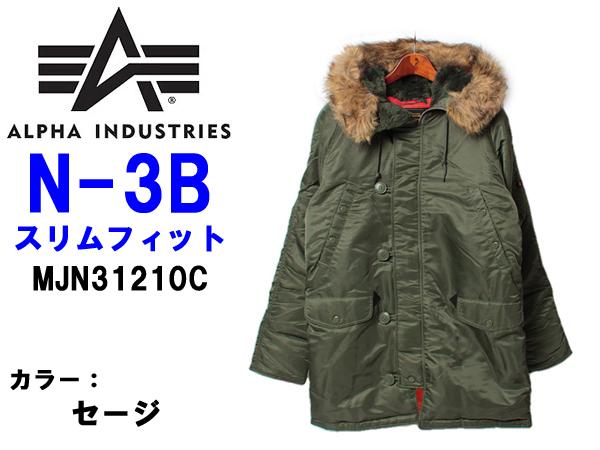 アルファ N-3B タイト スリムフィット ジャケット 米国(US)基準サイズ 男性用 ALPHA N-3B MJN31210C1 メンズ セージ(20060070)