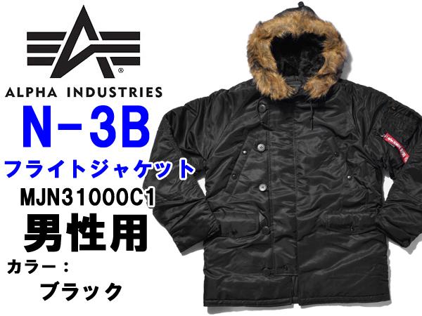 ALPHA アルファ Nー3B フライト ジャケット US(米国)基準サイズ 男性用 MJN31000C1 メンズ ジャンバー ブラック (01-20060150)