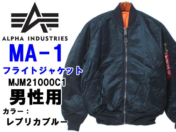 ALPHA アルファ MA-1 フライト ジャケット US(米国)基準サイズ 男性用 MJM21000C1 メンズ ジャンバー レプリカブルー (01-20060200)