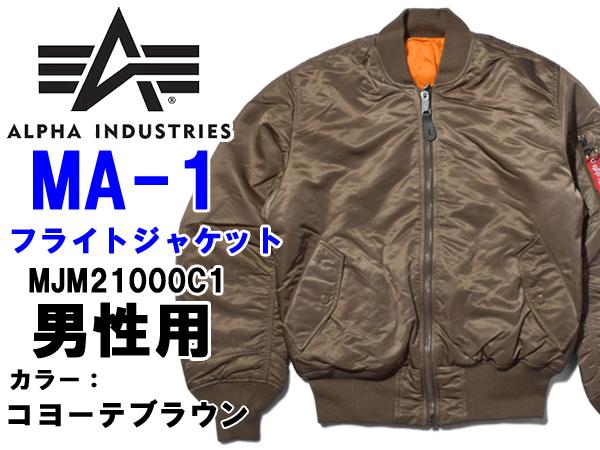 ALPHA アルファ MA-1 フライト ジャケット US(米国)基準サイズ 男性用 MJM21000C1 メンズ ジャンバー コヨーテブラウン (01-20060207)