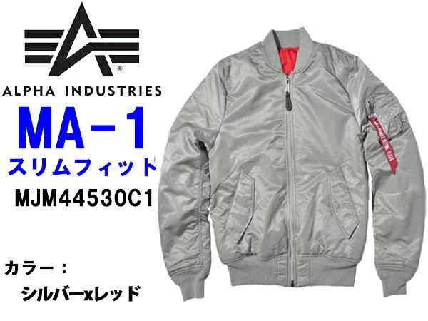 ALPHA アルファ MAー1 スリムフィット フライトジャケット US(米国)基準サイズ 男性用 MJM44530C1 メンズ ジャンバー シルバーxレッド (01-20060212)