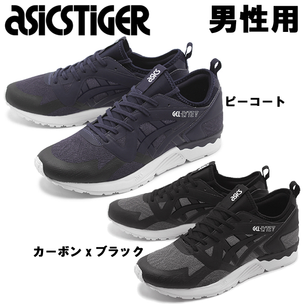 Asics TIGER GEL LYTE V NS H7X1Y men sneakers (1328 0020) for the ASICS tiger gel light 5 NS man