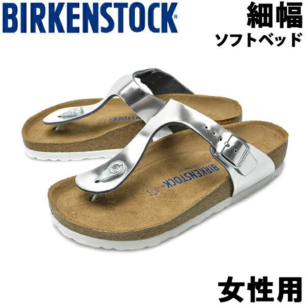 ビルケンシュトック ギゼ ソフトフットベッド 細幅 女性用 BIRKENSTOCK GIZEH SOFT FOOTBED レディース コンフォート サンダル シルバー (01-10820360)