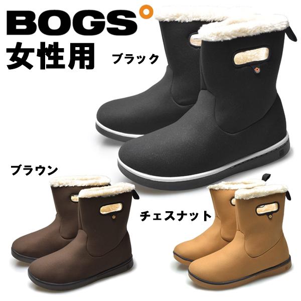ボグス ウーマン ボガ ブーツ ソリッド 女性用 BOGS WOMEN BOGA BOOT SOLID 78538A レディース 防水 防滑 保温 ブーツ(1310-0010)