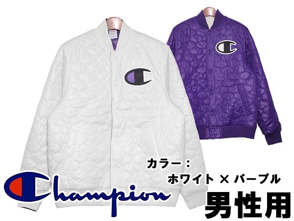チャンピオン リバーシブル ジャケット 海外モデル 男性用 CHAMPION V0905 メンズ ホワイトxパープル(01-20740032)