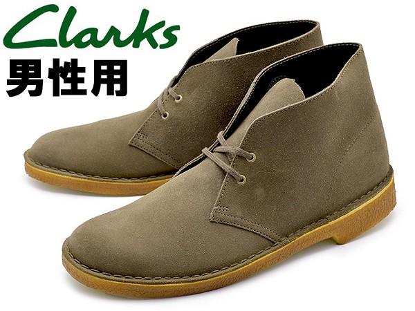 クラークス デザートブーツ 男性用 CLARKS DESERT BOOT 26128682 メンズ (10133140)