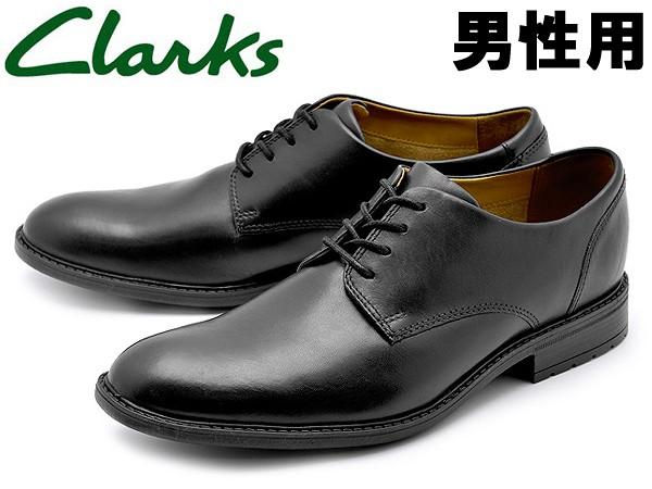 クラークス スラクストン プレーン 男性用 CLARKS TRUXTON PLAIN 26119705 メンズ レザー ビジネスシューズ フォーマル靴(10133460)