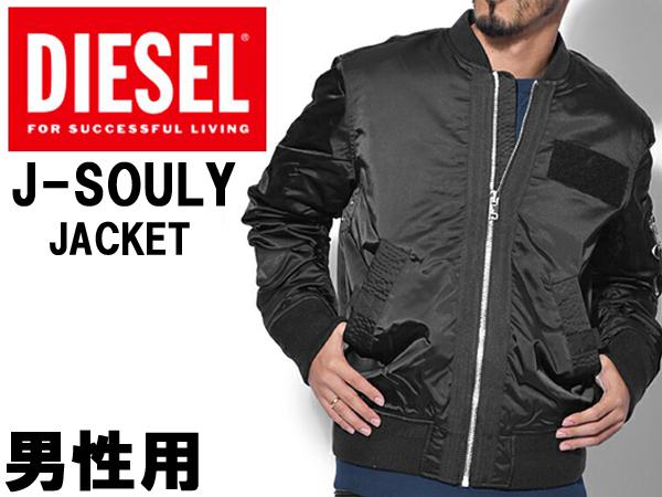 ディーゼル J-SOULY JACKET 男性用 DIESEL 00SGZ3-0TAQF メンズ ジャケット (23160800)