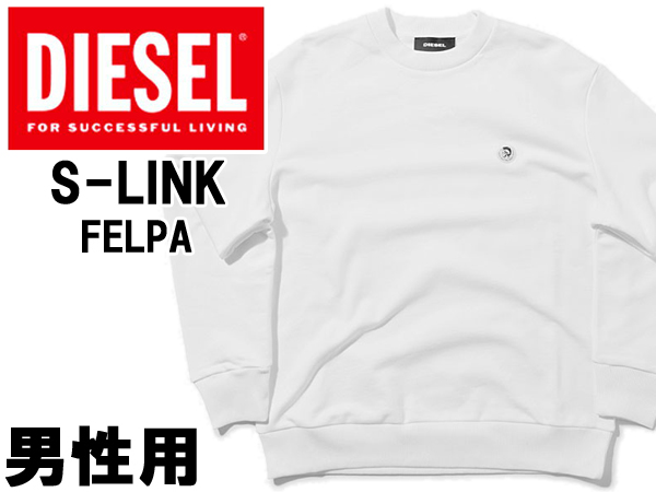 ディーゼル S-LINK FELPA 男性用 DIESEL 00SHEE-0NAUW メンズ スウェット ホワイト (01-23160810)