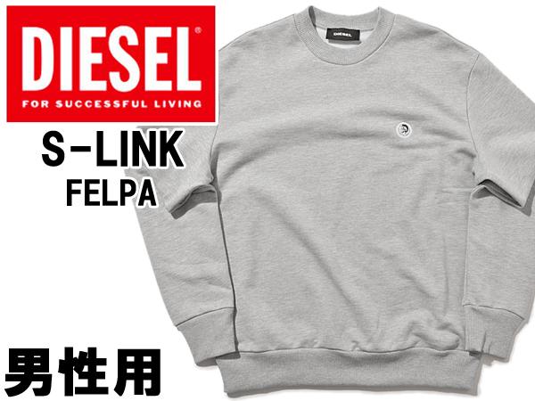 ディーゼル S-LINK FELPA 男性用 DIESEL 00SHEE-0NAUW メンズ スウェット グレー (01-23160812)