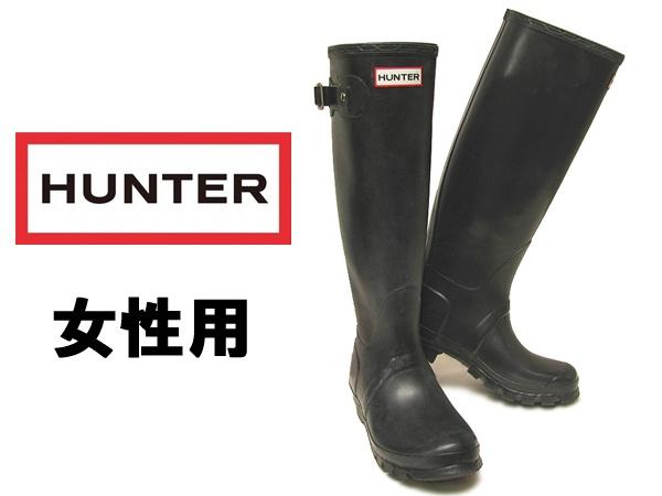 ハンター オリジナルトール 女性用 HUNTER WFT1000RMA レディース 長靴 レインブーツ ブラック (01-12470003)
