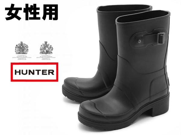 ハンター オリジナル アンクル ブーツ 女性用 HUNTER ORIGINAL ANKLE BOOT レディース レインブーツ ブラック(01-12475130)