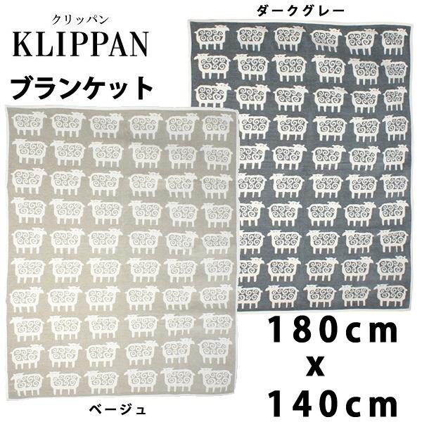 クリッパン シュニール ブランケット ブラックシープ 140cmx180cm KLIPPAN CHENILLE BLANKET BLACK SHEEP 2509  (7734-0023)