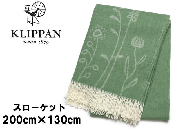 クリッパン フラワーメドウ 200x130cm KLIPPAN FLOWER MEADOW 2091 ひざ掛け 毛布 スローケット ブランケット グリーン (01-77340029)