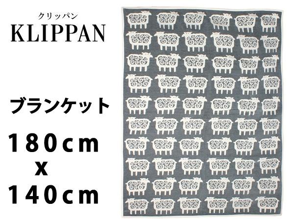 クリッパン シュニール ブランケット ブラックシープ 140cmx180cm KLIPPAN 2509 ダークグレー (01-77340044)