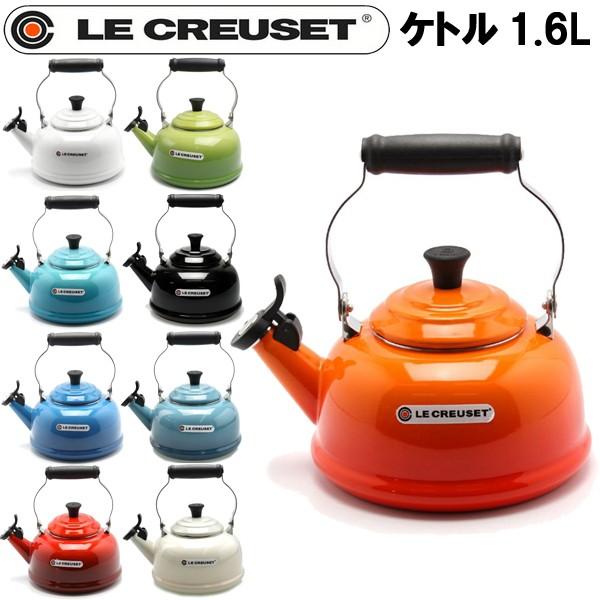 ルクルーゼ ホイッスリング ケトル1.6L LE CREUSET WHISTLING KETTLE Q3101 やかん ケトル ストーンウェア キッチン 用品 インテリア 料理 IH対応 クッキング (7901-0033)