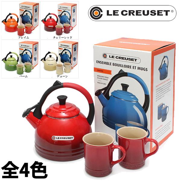 ルクルーゼ ケトル&マグカップ・セット 1.7L LE CREUSET PERUH KETTLE & MUGS SET Q12-KM3 やかん コップ キッチン 用品 料理 IH対応 ギフト プレゼント ルクルーゼ(7901-0057)