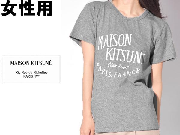 メゾンキツネ Tシャツ パレ ロイヤル 海外企画サイズ 女性用 MAISON KITSUNE TEE-SHIRT PALAIS ROYAL AW00100KJ0005 レディース 半袖Tシャツ グレーメランジュ (01-23515118)
