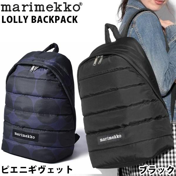 マリメッコ ローリー バックパック 女性用 MARIMEKKO LOLLY BACKPACK 45486 46992 レディース リュックサック (7403-0040)