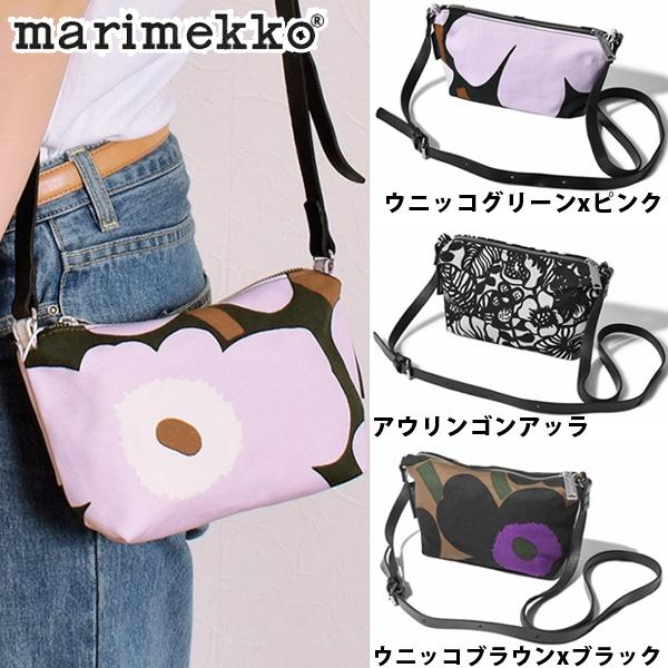 マリメッコ ヘリ ショルダーバッグ 男性用兼女性用 MARIMEKKO HELI SHOULDER BAG 47003 47060 46695 メンズ レディース 肩掛け 鞄 (7403-0043)