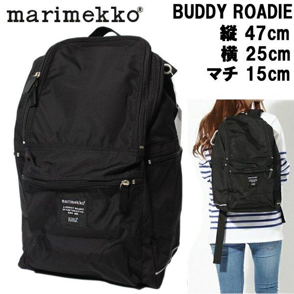 マリメッコ バディ バックパック MARIMEKKO BUDDY BAG 鞄 バッグ リュック ブラック (01-74036032)