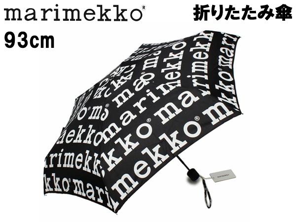 マリメッコ 折りたたみ傘 MARIMEKKO アンブレラ マリメッコロゴ (01-74036521)