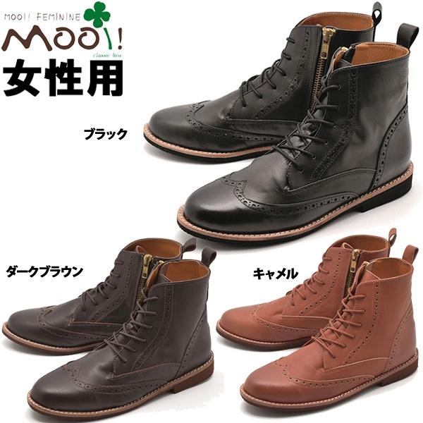 モーイ MF383 本革レザー ウイングチップ レースアップ ブーツ  女性用 Mooi  MF-3830 レディース   (1431-0383)