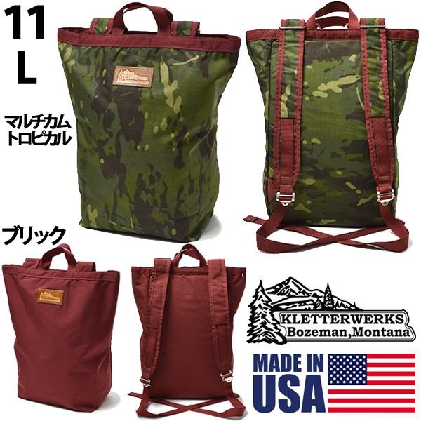 クレッターワークス トート 11L 男性用兼女性用 KLETTERWERKS TOTE メンズ レディース デイパック カバン かばん 鞄 バッグ バック リュック バックパック(6039-0015)