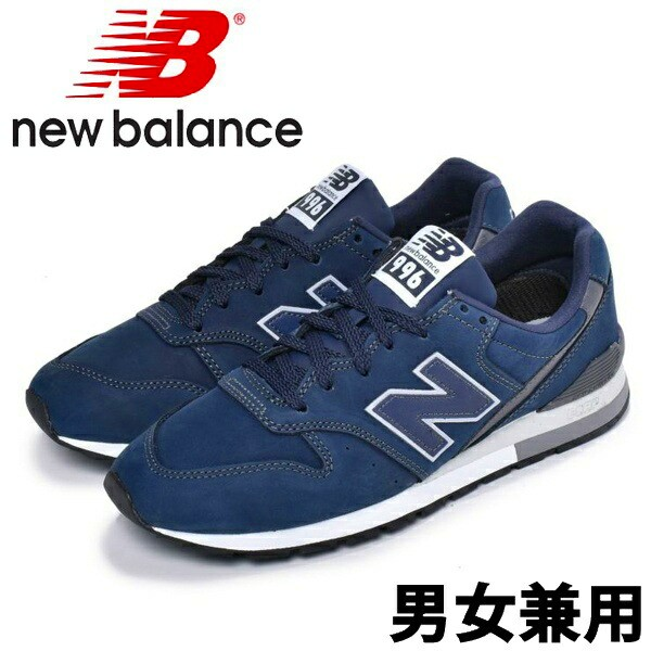 ニューバランス CM996 ワイズ:D 男性用 NEW BALANCE CM996 メンズ スニーカー ネイビー (01-10360021)
