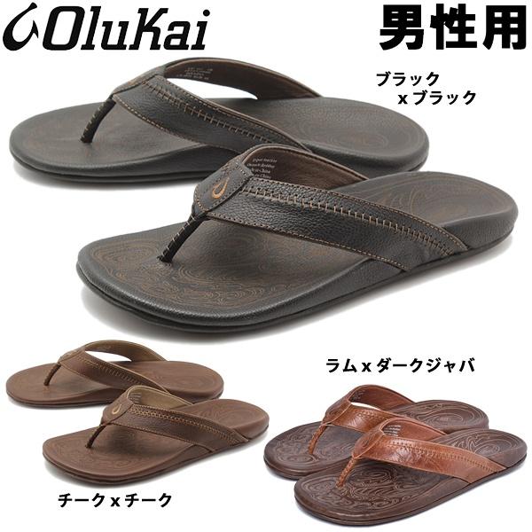 オルカイ ヒアポ 男性用 OLUKAI HIAPO 10101 4040 2222 メンズ サンダル (1396-0002)