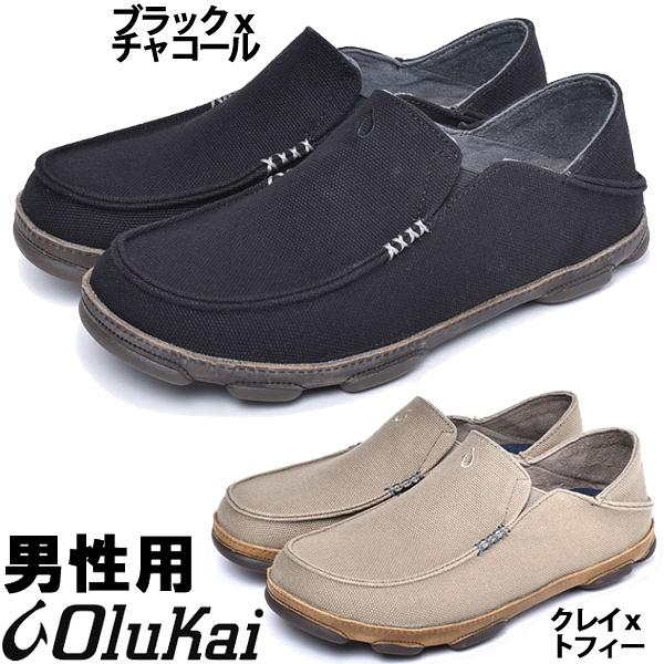 オルカイ モロア カパ 男性用 OLUKAI MOLOA KAPA 10368 メンズ スリッポン スニーカー (1396-0019)
