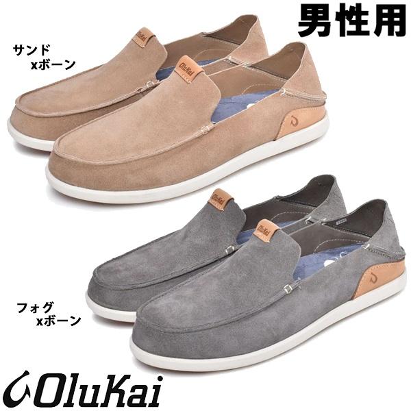 オルカイ ナルカイ カラ 男性用 OLUKAI NALUKAI KALA SLIP-ON 10409 メンズ スリッポン スニーカー (1396-0029)